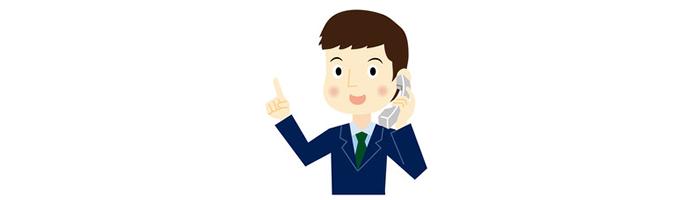 電話やメールに迅速に対応してくれるか